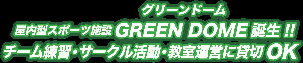 屋内型スポーツ施設GREEN DOME誕生!! チーム練習・サークル活動・教室運営に貸切OK